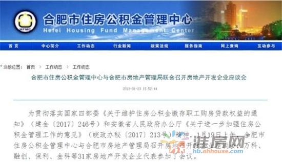 合肥房管局召开座谈会:房企不得阻挠使用公积金