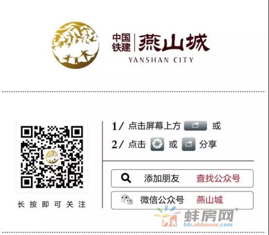 20180213-中国铁建<a href='http://newhouse.bb.ahhouse.com/1400004947/' target='_blank' style='color:red;text-decoration:underline;'>燕山城</a>-软文1502.png