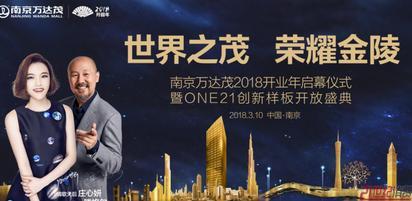 【3月10日】腾格尔&庄心妍将星耀万达邀您共鉴ONE21创新样板揭幕!