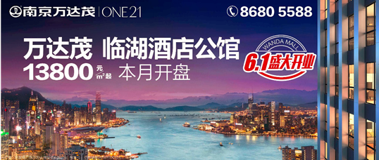 南京万达茂2018开业年启幕 ONE21酒店公馆惊艳面世
