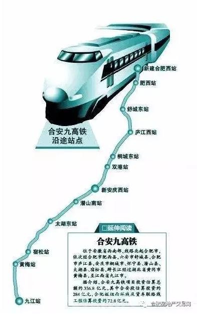 合安九高铁.png