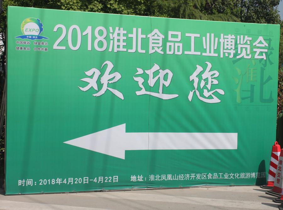 2018淮北食博会于4月20日盛大开幕  现场火爆人气小编带你先睹为快