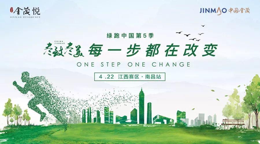 直播:绿跑中国第五季南昌站