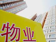 安庆新物业管理办法小区停车和物业费等有明确规定