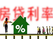 """四大行首套房贷款利率全面上扬 炒房""""军团""""哑火"""