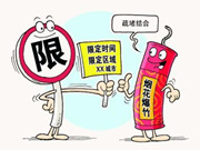安庆开展为期10天烟花爆竹禁限放查处专项行动
