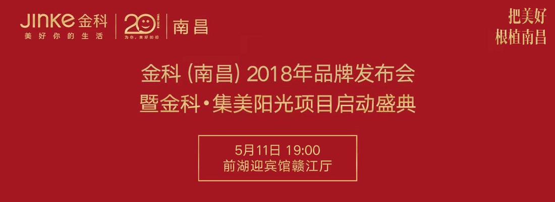直播:金科(南昌)2018年品牌发布会暨金科·集美阳光启动盛典
