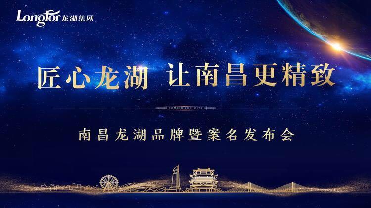 直播:南昌龙湖品牌暨案名发布会