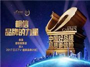 碧桂园4.23亿夺福州商住地 楼面价3498元/平米