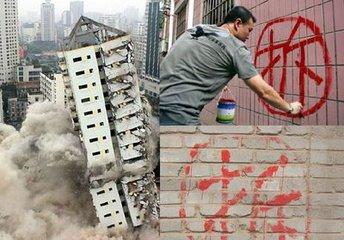最高法通报典型案例:征收拆迁须遵守正当程序