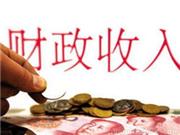 前四月市财政收入完成84.01亿元增速居全省第三