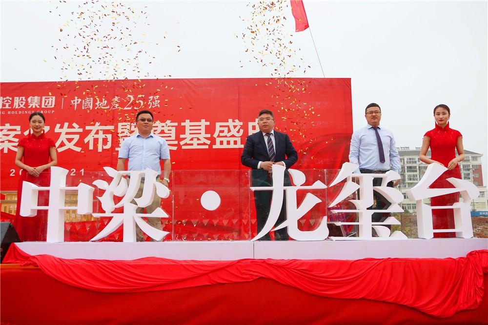 芜湖县高端住宅新篇章 中梁·龙玺台荣耀圣启