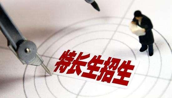 蚌埠市区初中特长生测试细则出台 同一项目统一测试