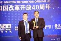 """李健获评""""中国酒业改革开放40年功勋人物"""""""