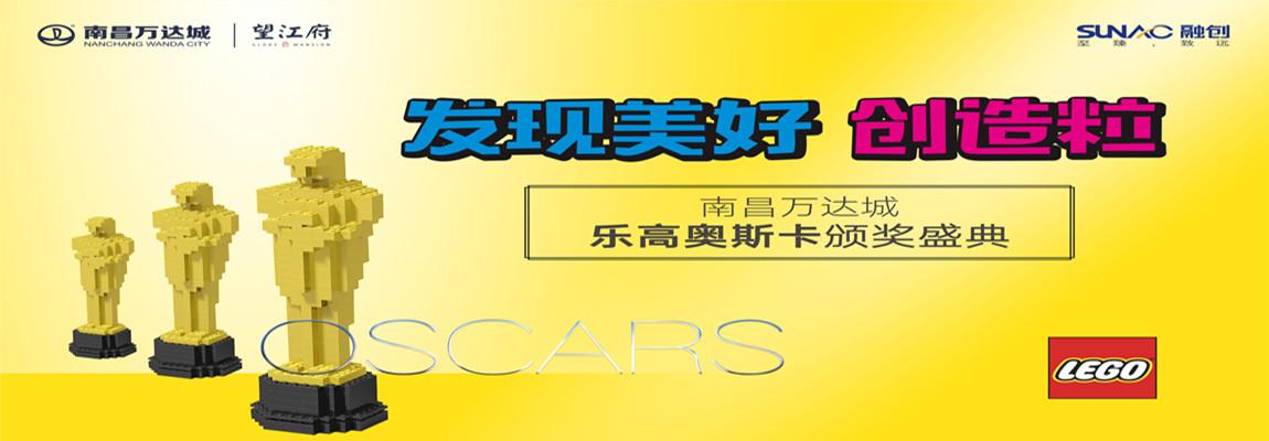 直播:南昌万达城乐高奥斯卡颁奖盛典