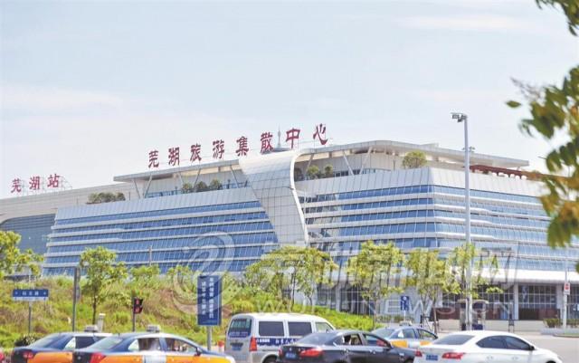高铁时代来临 西侧芜湖旅游集散中心悄然应运而生