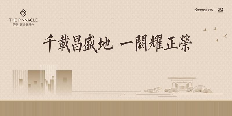 直播:正荣西湖紫阙台产品发布会