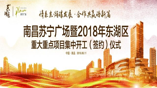 直播:南昌苏宁广场暨2018年东湖区重大重点项目集中开工(签约)仪式