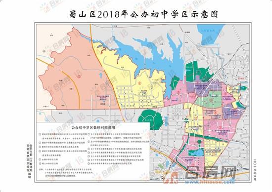 6-9蜀山区中学学区图.jpg