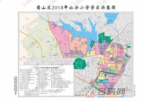 6-9蜀山区小学学区图.jpg