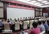 第八届赣台基层农会交流会举行 签约金额8.7亿元