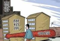 """前5月楼市调控创新高 限价房调控探索""""打补丁"""""""
