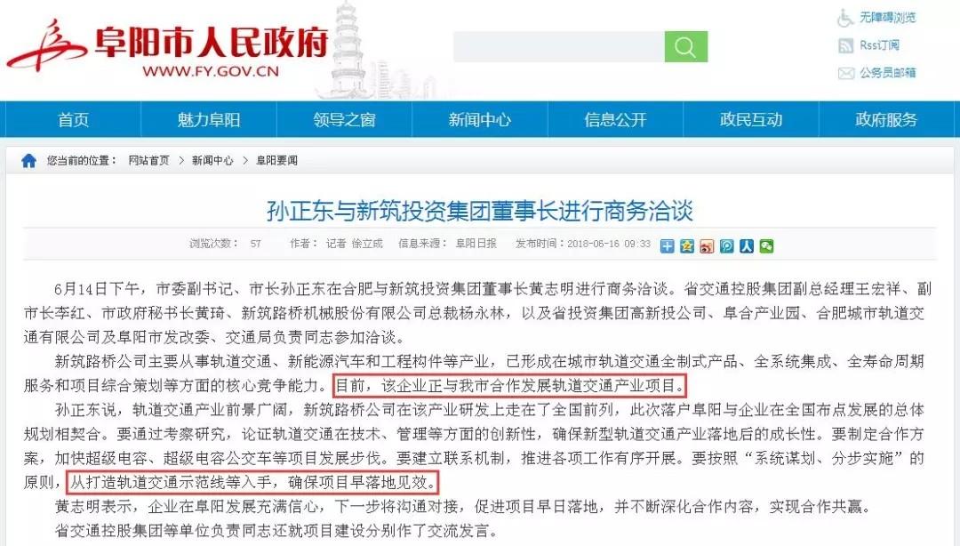 新筑路桥公司落户阜阳 合作发展轨道交通产业项目!