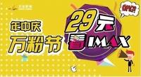 年中庆,万粉节!亳州万达影城29元全场通看!