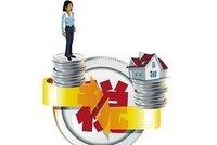 个税法大修首提房贷利息抵个税 扣除范围还有待明确