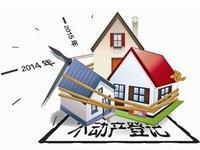 不动产登记体系与房地产市场走向关系几何?
