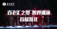 """6月24日""""百老汇之梦""""世界巡演首献淮北 门票你准备了吗?"""
