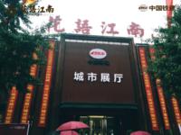 万众瞩目 中国铁建·花语江南城市展厅耀世开放