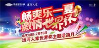 畅爽乐一夏 运河人家激情世界杯主题活动月来袭