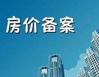 城南置地双清湾备案230房源 销售均价为9072元/㎡!