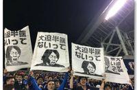 """日本队踢赢哥伦比亚 球迷高举""""大迫半端ないって""""是啥梗"""