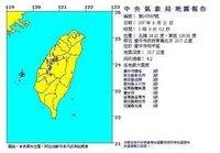台中巿凌晨发生里氏规模4.2级地震 最大震度2级