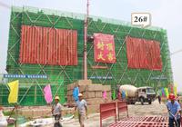 香樟里那水岸6月项目进度:26#已封顶