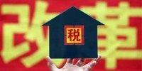 个税改革是否意味着房产税的脚步越来越近吗?