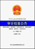 最新消息:回应审计问题 华侨城集团发布整改公告