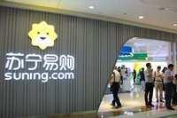 苏宁易购:与恒大共同出资 开发运营苏宁易购广场