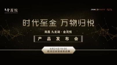 直播:九龙湖·金茂悦产品发布会