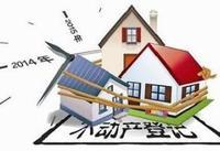 不动产登记全国联网 房地产税征收再进一步