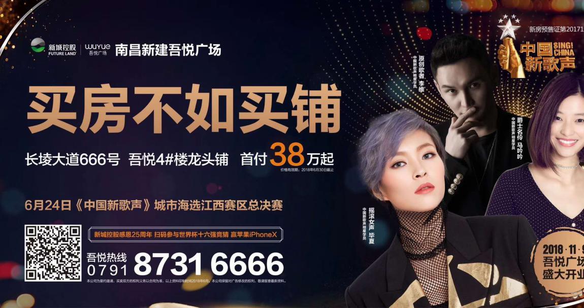 《中国新歌声》城市海选江西赛区总决赛