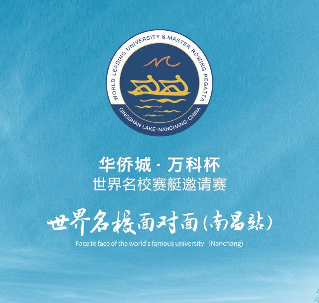 直播:2018华侨城·万科杯世界名校赛艇邀请赛新闻发布会