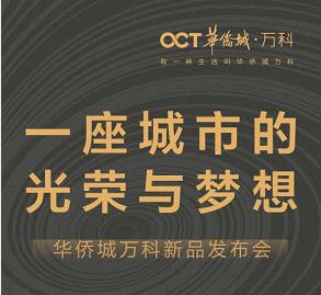 直播:华侨城万科新品发布会