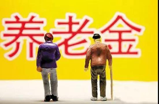 安徽2018养老金调整方案出炉!每月增加这么多!