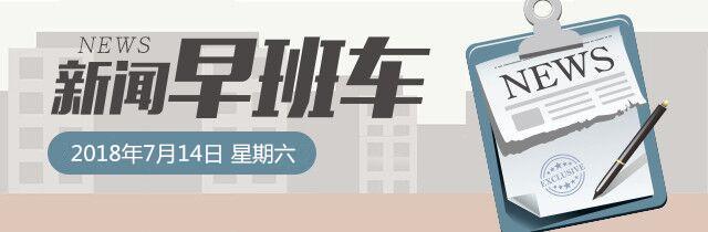 新闻早班车 7月14日南昌热点新闻抢先看