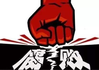 淮北:上半年查处扶贫领域腐败和作风问题123件