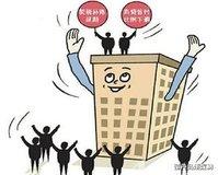 """宣城商品住房 """"一类区""""取消契税优惠"""
