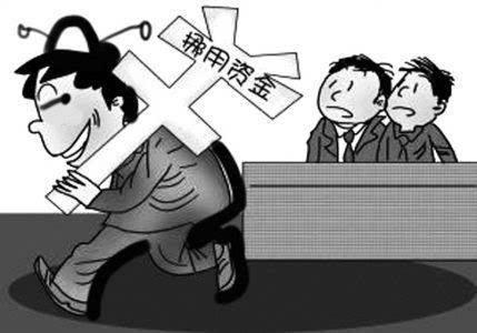 蚌埠沫河口工业园区原信访办主任 挪用公款获刑!